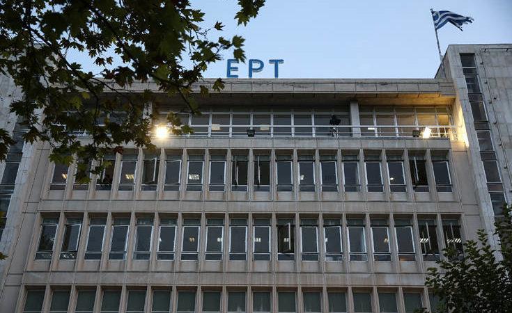 Οι αλλαγές που έρχονται στη στελέχωση της ΕΡΤ – Newsbeast