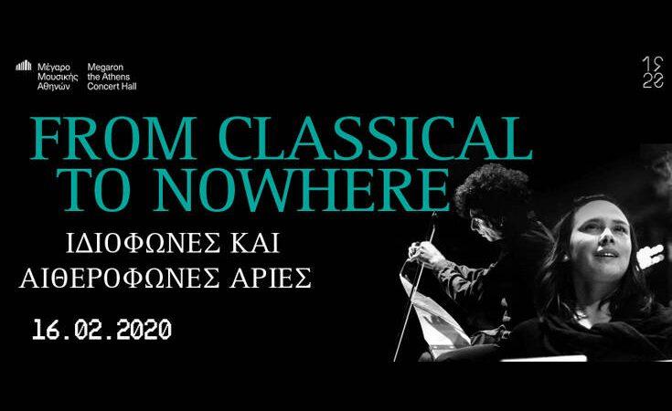 «From Classical to Nowhere» Ιδιόφωνες και αιθερόφωνες άριες – Newsbeast