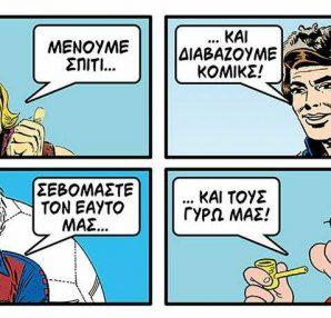 Διαβάστε on line 8 κόμικς από το newsbeast.gr και τις εκδόσεις Μικρός Ήρως – Newsbeast