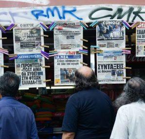 Δείτε τα πρωτοσέλιδα των κυριακάτικων εφημερίδων
