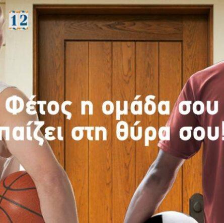 Φέτος όλες οι ελληνικές ομάδες παίζουν στη θύρα των Ελλήνων του εξωτερικού – Newsbeast
