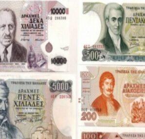 Βόμβα από Τράπεζα της Ελλάδος: Δισεκατομμύρια δραχμές κρυμμένες σε… - Περίεργα-Funny