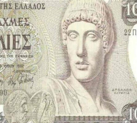 Χαμός: Έχετε χαρτονομίσματα σε δραχμές; Πουλήστε τα για 80, 200 και 240 ευρώ - Funny-Περίεργα