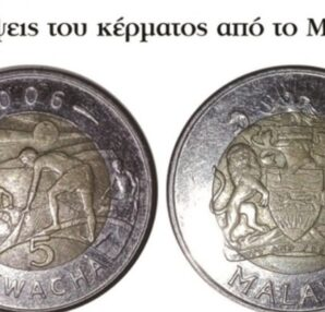 Μεγάλη Προσοχή! – Γέμισε η αγορά με fake 2ευρα από το Μαλάουι - Funny-Περίεργα